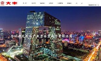 大丰实业响应式网站建设